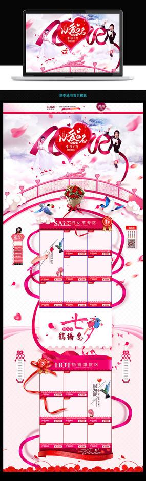 淘宝天猫七夕情人节首页模板