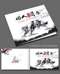 中国风个人简历封面