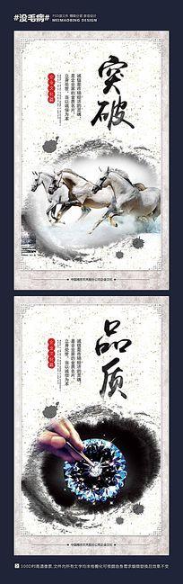 中国风企业文化宣传展板