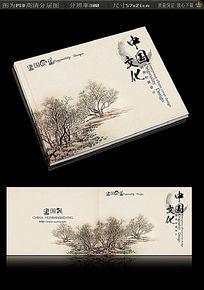 中国古典文化画册封面设计