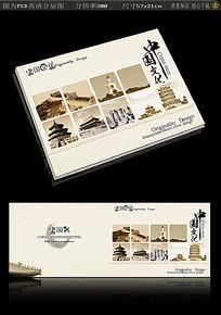 中国文明古迹画册封面设计
