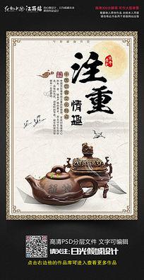中国饮食文化特点海报设计