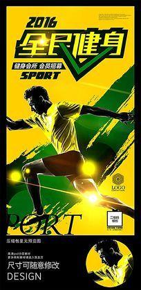 奔跑吧动感全民健身运动海报广告