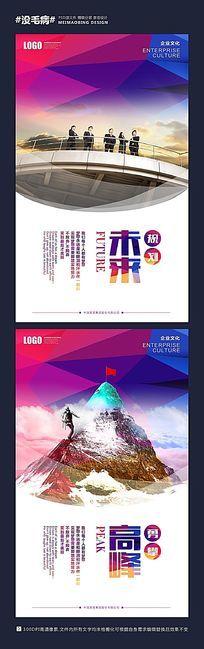 炫彩企业文化宣传展板设计