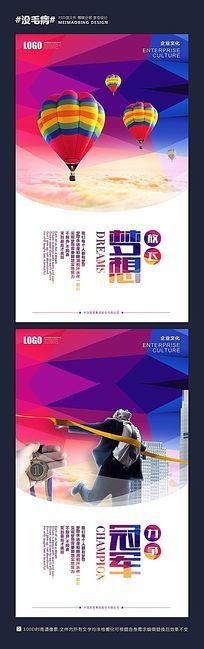 炫彩时尚企业文化宣传展板设计