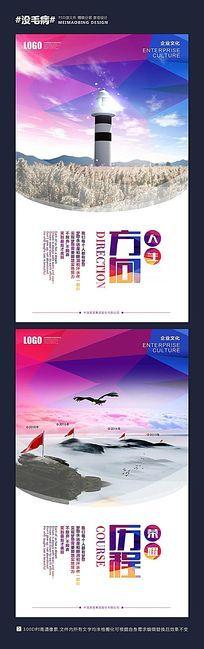 创意炫彩企业文化宣传展板设计