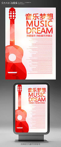 创意音乐梦想主题海报