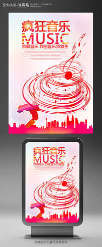 创意音乐梦想主题海报设计