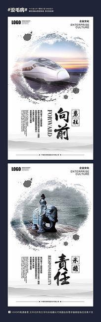 大气水墨中国风企业文化设计