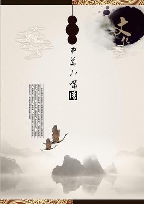 大气中国风海报