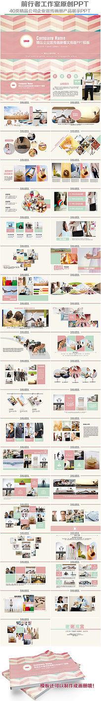 公司企业介绍宣传画册活动展示产品宣传PPT电子相册模板
