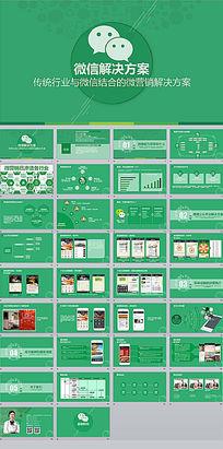 公司企业微信微营销行业解决方案互联网PPT