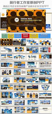 公司企业宣传画册图片活动展示介绍PPT电子相册模板