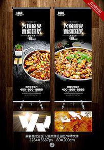 国庆特色火锅展架促销设计图片素材