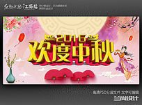 欢度中秋海报喜庆背景设计