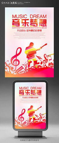 简约音乐梦想主题海报设计