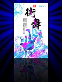 街舞培训教学演出比赛俱乐部海报设计