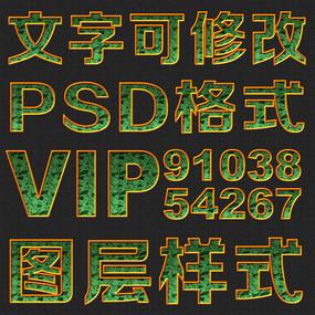 绿色纹理ps文字样式