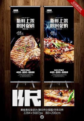 牛排促销展架设计平面图片素材