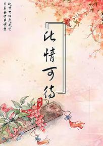 清新古风七夕水墨古琴插画海报设计psd分层