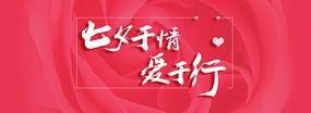 浪漫七夕节字体设计