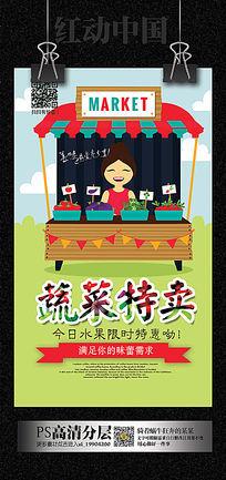 蔬菜超市促销海报设计