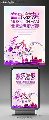 水彩音乐梦想主题海报