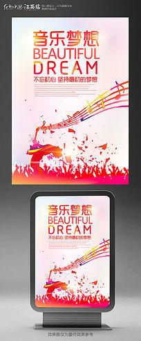 水彩音乐梦想主题海报设计