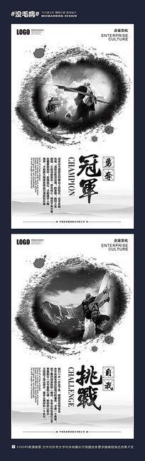 水墨风企业文化形象设计
