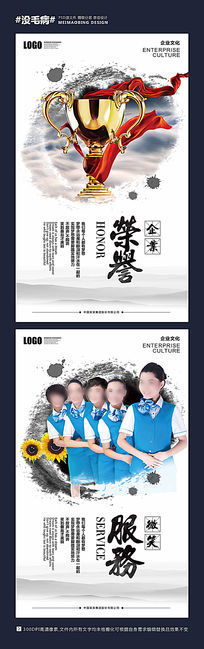 水墨中国风企业文化