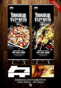 特色烤鱼美食展架设计