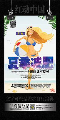 夏季减肥海报设计