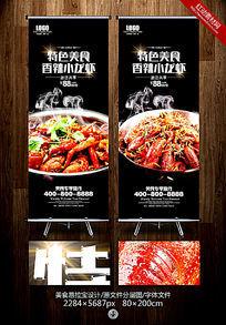 小龙虾美食展架设计