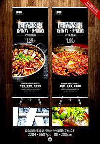喜迎国庆火锅促销展架设计图片素材