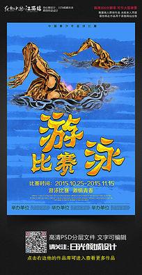 游泳比赛宣传海报设计