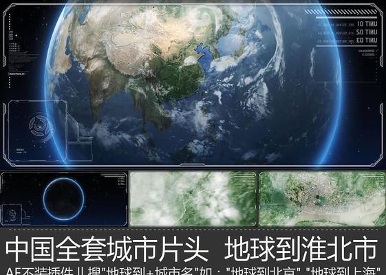 震撼大气淮北宣传片地球到淮北市ae模板