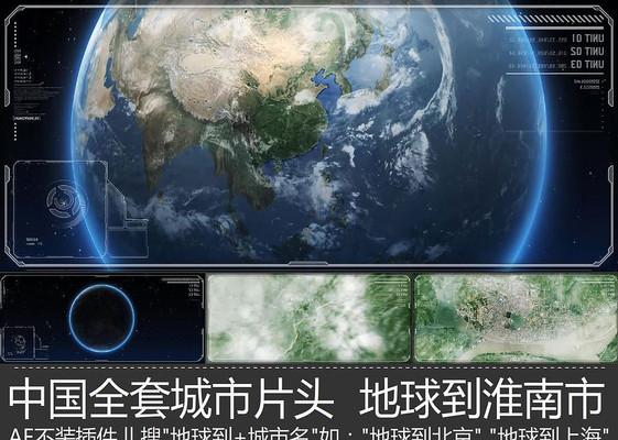 震撼大气淮南宣传片地球到淮南市ae模板