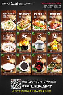 中国饮食文化海报设计