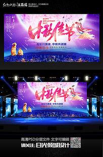 创意中秋节宣传促销海报设计