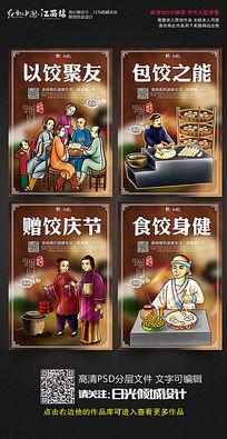 传统美食饺子宣传海报设计