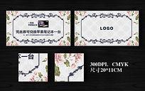 兑奖卡设计模板