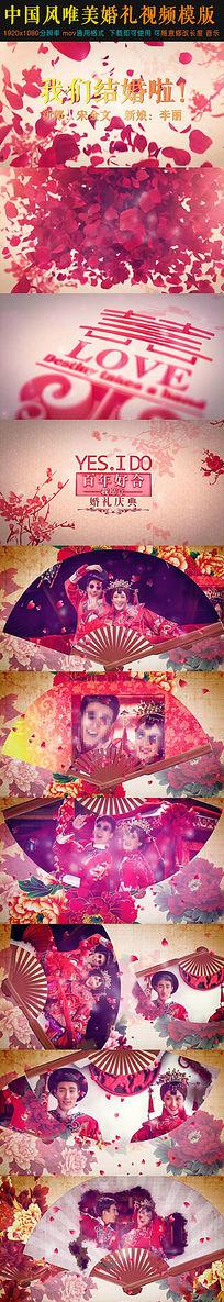 古典中国风婚礼视频模版