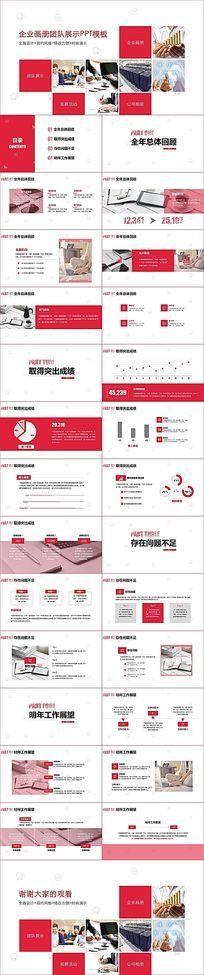 红色企业宣传画册图片相册活动团队PPT模板