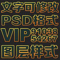 黄色怀旧边框psd字体样式