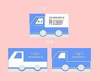 简约蓝白物流行业企业名片
