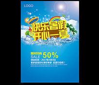 快乐暑假开心一夏宣传海报设计