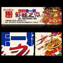 美食广告牌设计海报宣传设计