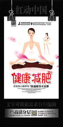 瑜伽瘦身减肥海报设计