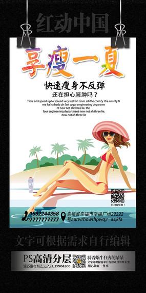 夏季减肥季海报设计