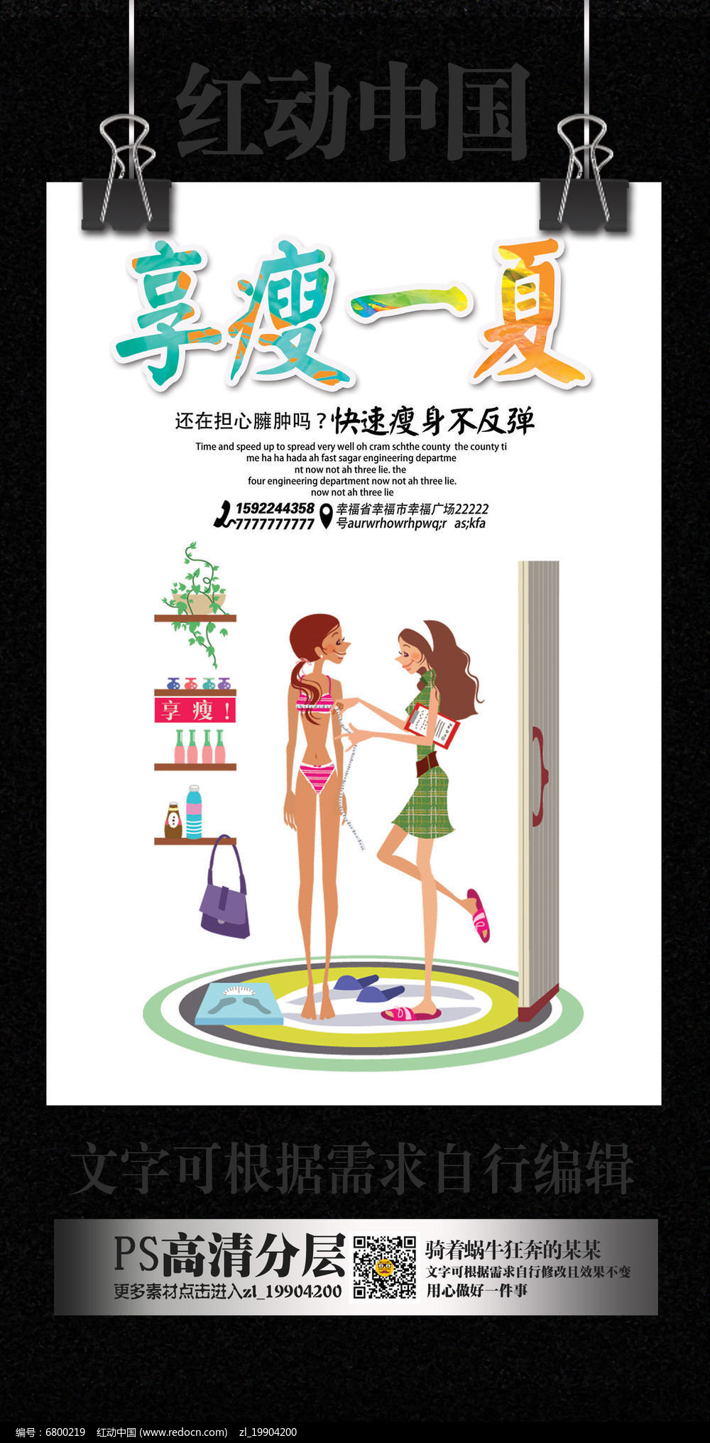 享瘦一夏减肥海报设计图片